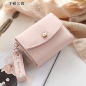 珍珠裝飾小錢包短款日韓版小清新
