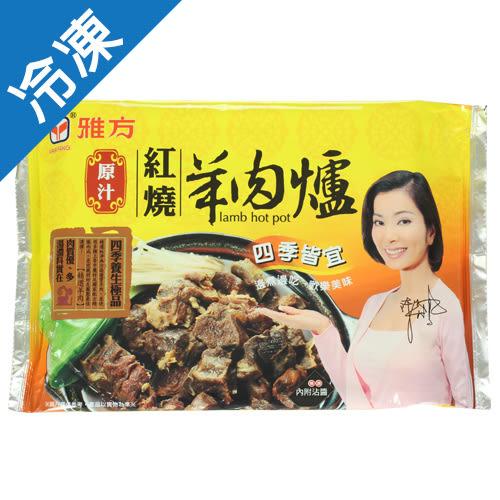 雅方紅燒羊肉爐1000g【愛買冷凍】