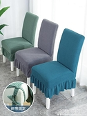 2個裝 椅子套罩酒店凳子套萬能餐桌椅墊靠背一體四季通用加厚座椅套家用 polygirl