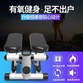 踏步機踏步機 家用靜音機原地登山腳踏機多功能健身器材迷你機HM 3c優購