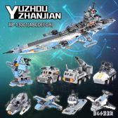 兼容星堡積木超級宇宙戰艦男孩拼裝軍艦兒童航空母艦太空飛船玩具 qz1699【甜心小妮童裝】