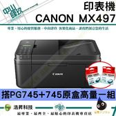 CANON MX497 雲端無線多功能傳真複合機 + 一組原廠盒裝745XL+746XL墨水匣