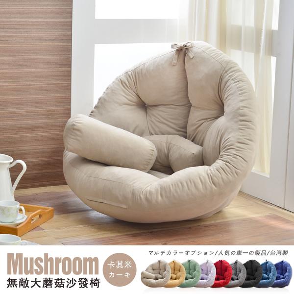 【班尼斯國際名床】‧超級無敵大-【Mushroom日風蘑菇懶骨頭沙發】(不需靠牆即可使用)