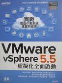 【書寶二手書T1/電腦_ZIM】實戰雲端作業系統建置與維護:VMware vSphere 5.5 虛擬化全面啟動_熊信彰