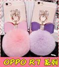 【萌萌噠】歐珀 OPPO R7 / R7S 蝴蝶結毛球保護殼 水鑽指環 蝴蝶結毛球吊墜 透明手機殼 手機套