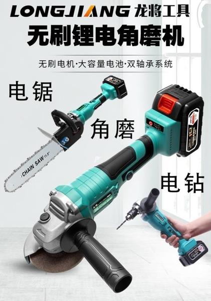 電鋸充電式多功能三合一電鑽角磨機電動工具改裝電錬鋸伐木鋸 新年禮物igo