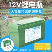 12V8ah鋰電池農用電動噴霧器12伏照明燈音響備用電源門禁12V電瓶igo 極度潮客