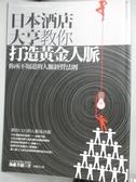【書寶二手書T9/溝通_OBV】日本酒店大亨教你打造黃金人脈_後藤芳德