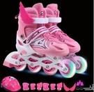 直排輪 溜冰鞋兒童全套裝男童女中大童初學者可調小學生直排輪旱冰輪滑鞋【快速出貨八折鉅惠】