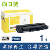 [Sunflower 向日葵] for Samsung (MLT-D105L) 黑色環保碳粉匣
