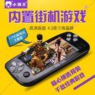 小霸王PSP游戲機掌機世嘉MD掌上懷舊魂斗羅瑪麗GBA拳皇街機掌機【618好康又一發】