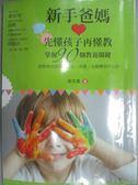 【書寶二手書T1/親子_MEP】新手爸媽先懂孩子再懂教_薛文英