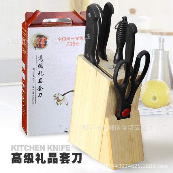 五件套裝刀具/木座套刀299元【省錢博士】
