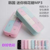 韓國棉花糖MP3迷你隨身聽 學生英語聽力播放器運動跑步便捷式 流行花園