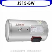 佳龍【JS15-BW】15加侖儲備型電熱水器橫掛式熱水器(含標準安裝)