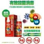 快潔適-消毒噴霧100ml/瓶 大樹