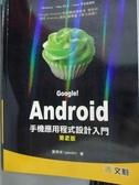 【書寶二手書T7/電腦_ZIW】Google!Android 手機應用程式設計入門2/e_蓋索林_附光碟