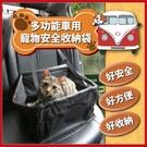 多功能車用寵物安全收納袋(FL-044)...