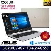 【ASUS】X507UB 15.6吋i5-8250U四核雙碟升級MX110獨顯窄邊框筆電(兩色任選)