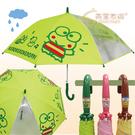 【雨眾不同】三麗鷗 大眼蛙 兒童 卡通傘 晴雨傘