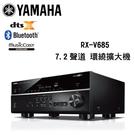 YAMAHA 山葉 RX-V685 網路...