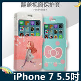 iPhone 7 Plus 5.5吋 卡通彩繪保護套 超薄側翻皮套 簡約 開窗 支架 插卡 磁扣 手機套 手機殼