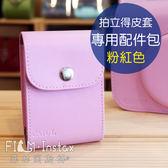【菲林因斯特】fujifilm instax 拍立得 皮套配件包 粉紅色 / 扣子式 可掛在背帶上 收納 mini底片