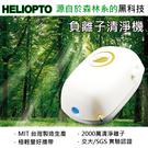 防疫大作戰24H出貨~海立爾 負離子隨身型清淨機 MIT 專利認證 清淨機 負離子 PM2.5 SGS 送鍺項鍊