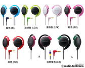 audio-technica 鐵三角 ATH-EQ500 (贈收納袋) 繽紛色彩耳掛式耳機,公司貨保固
