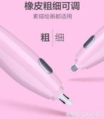 電動橡皮擦-天文電動橡皮擦充電高光橡皮素描美術繪畫多功能自動橡皮 糖糖日繫女屋
