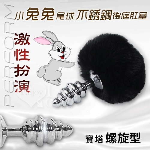 傳說情趣~  Perform激性扮演 ‧小兔兔尾球+不銹鋼寶塔螺旋型後庭肛塞﹝黑色﹞
