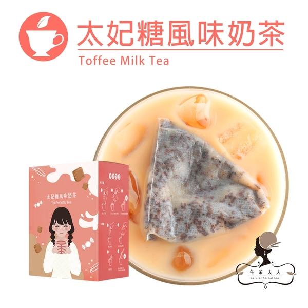 午茶夫人 太妃糖風味奶茶 7入/盒