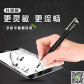 觸控筆 kmoso被動式電容筆華為小米通用平板iPad筆蘋果安卓手機畫畫觸屏筆繪畫觸控筆 MKS新年禮物