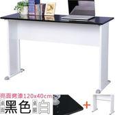 Homelike 格雷120x40工作桌 亮面烤漆 黑桌面/白腳