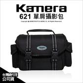佳美能 Kamera 621 單肩攝影包 側背包 相機包 攝影機 單眼 微單眼 公司貨 可刷卡 薪創數位