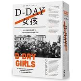 D-Day女孩(以柔克剛的間諜故事.二戰中擊敗納粹的秘密武器)