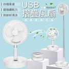 USB折疊風扇 充電風扇 摺疊 迷你 USB風扇 小型風扇