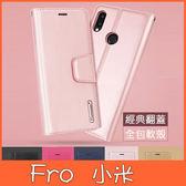 小米 紅米Note7 小米9 米爾系列 手機皮套 插卡 支架 內軟殼 掀蓋殼 保護套
