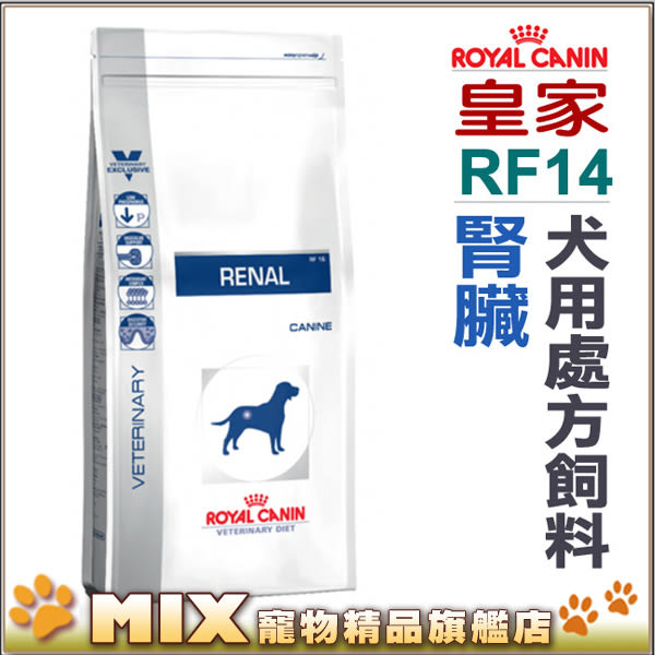 ◆MIX米克斯◆代購法國皇家犬用處方飼料 【RF14】犬用腎臟處方 7kg (原RF16)