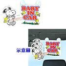 日本進口SNOOPY車用BABY IN CARS告示牌(吸盤式)130299史努比【玩之內】