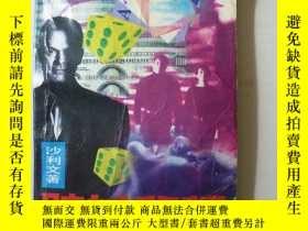二手書博民逛書店罕見《賭女悲情》Y14328 沙利文 哈爾濱出版社 ISBN:9
