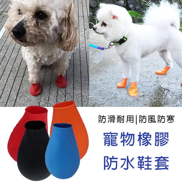 寵物橡膠防水鞋套 防滑 狗鞋 狗襪 毛小孩 雨鞋套 寵物鞋 雨鞋 外出鞋 寵物襪【葉子小舖】
