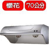 (全省安裝)櫻花【R-3250S】70公分斜背式不鏽鋼排油煙機