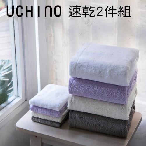 UCHINO 速乾毛巾- 2件組(方巾+浴巾) 吸水 速乾 旅行 素面 毛巾