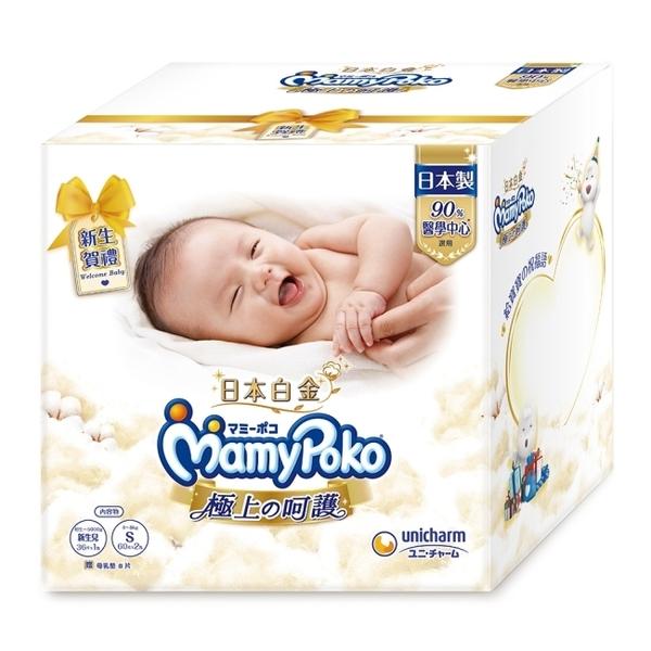 滿意寶寶 極上初生賀禮(日本白金)(NB 36片+S 60片x2包+母乳墊8片)-箱購