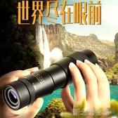 望遠鏡德銳高清孔單筒望遠鏡伸縮變倍120X手機拍照微光夜視演唱會望眼鏡YTL  【快速出貨】