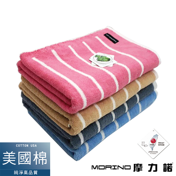 【MORINO摩力諾】美國棉抗菌消臭橫紋浴巾 海灘巾