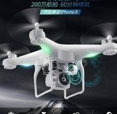 高清航拍無人機超長續飛行器