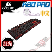 [ PCPARTY ] 海盜船 CORSAIR K60 PRO CHERRY VIOLA軸 紅光 中文 機械式鍵盤