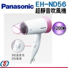 【信源】))1200W【Panasonic國際牌超靜音吹風機 】EH-ND56-P